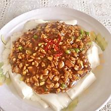 #全电厨王料理挑战赛热力开战!#浇汁豆腐