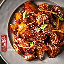 年夜饭大菜系列之红红火火土豆红烧排骨