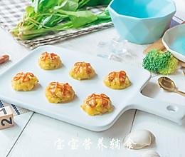 黄金牛肉米饭球-宝宝辅食的做法