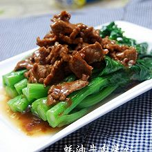 蚝油牛肉菜心