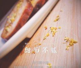 桂花 糯米 藕 (变态懒还穷逼版)的做法