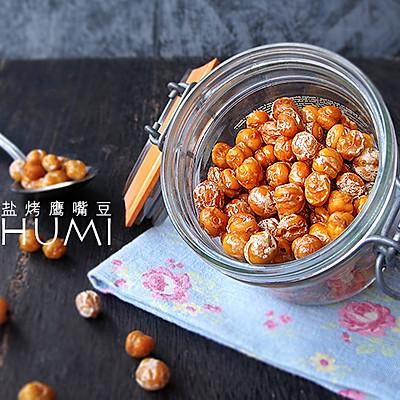 简单自制零食——盐烤鹰嘴豆