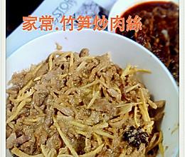 家常 . 竹笋炒肉丝的做法