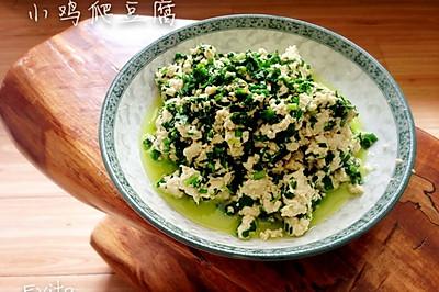 小鸡爬豆腐(云南家常菜)