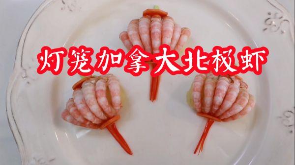 零基础也能学会的家常菜,灯笼加拿大北极虾