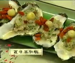 莲子蒸牡蛎的做法