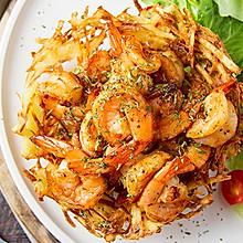 土豆花篮煎虾