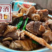 #肉食主义狂欢#啤酒入菜,有酒有肉,啤酒鸭!