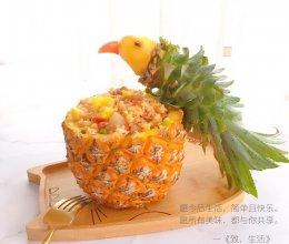 鸟语花香——菠萝炒饭的做法