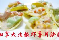 加拿大北极虾薯片沙拉的做法