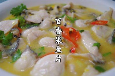 酸辣开胃,果香十足的百香果鱼片