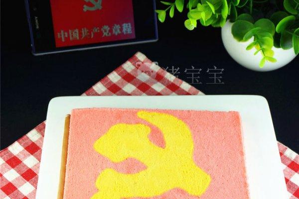 七一,党在我心中【党旗蛋糕】的做法