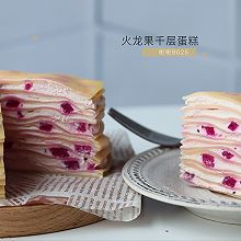 火龙果千层蛋糕
