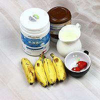 简易版香蕉牛奶冰淇淋的做法图解1