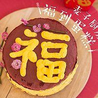 小红锅 | 福到蛋糕