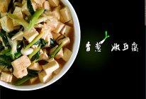 青葱嫩豆腐的做法