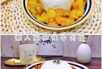 懒人版咖喱牛肉饭的做法