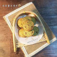 抹茶蜜豆饼干~春天的味道