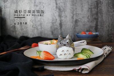磷虾豆腐龙猫饭