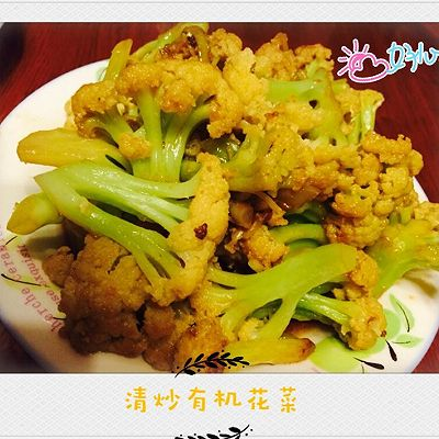 快手菜-清炒有机花菜