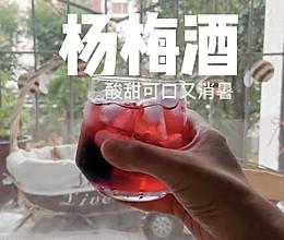 自制杨梅酒的做法