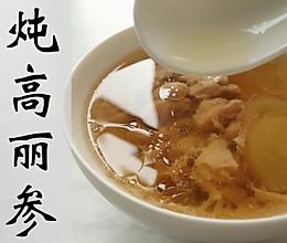 【广东家常菜】用2小时慢火炖一碗高丽参汤的做法
