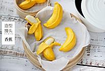 香蕉馒头的做法