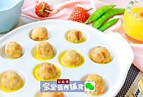 蛋黄山药小鱼丸-宝宝辅食的做法