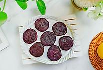 #合理膳食 营养健康进家庭#香甜软糯紫薯饼的做法