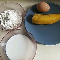 香蕉松饼的做法图解1