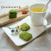让茶韵圆你的夏日美食梦——抹茶蜜豆饼干的做法图解8