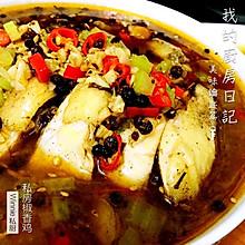 【私房椒香鸡】#青春食堂#