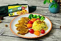 咖喱鸡翅拌黄金蛋炒饭#奇妙咖喱,拯救萌娃食欲#的做法