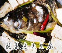 酸菜鱼头豆腐,去腥~不输饭店哦的做法