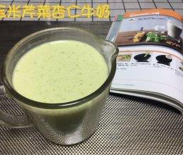 玉米芹菜杏仁牛奶#节后清肠大作战#的做法