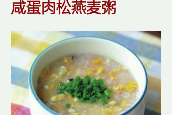 咸蛋肉松燕麦粥的做法