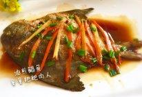 简单海鲜-油煎鲳鱼(附油煎如何不破皮方法)的做法
