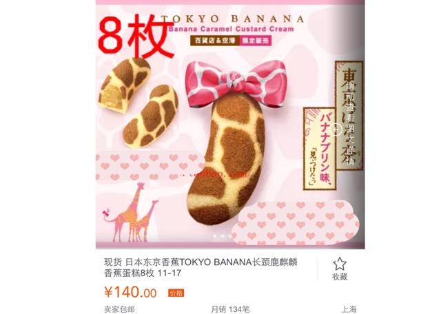 风靡全球*东京香蕉蛋糕(tokyo banana)