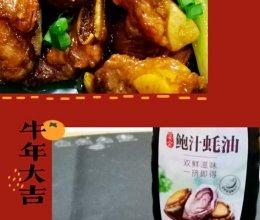 #百变鲜锋料理#蚝油焗骨的做法