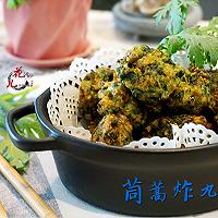 清爽的暖春菜——茼蒿炸丸子的做法图解6