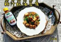 #百变鲜锋料理#鲍汁蚝油豆腐的做法
