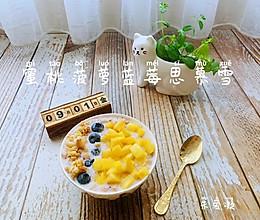 #十分钟开学元气早餐#蜜桃菠萝蓝莓思慕雪的做法