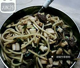 胡椒牛柳炒意粉的做法