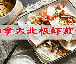 ㊙️香脆鲜美加拿大北极虾煎饼❗️百吃不厌‼️的做法