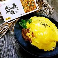 胡萝卜咖喱蛋包饭#安记咖喱快手菜#