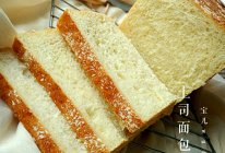 黄金吐司面包的做法