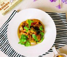 #夏日开胃餐#咖喱牛腩开胃菜的做法