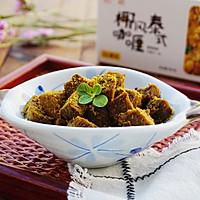 咖喱牛肉粒#安记咖喱慢享菜#