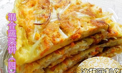 混合蔬菜鸡蛋饼(四)的做法