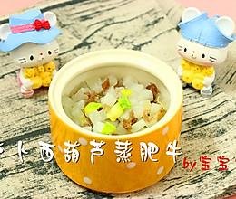 萝卜西葫芦蒸肥牛    宝宝餐单的做法